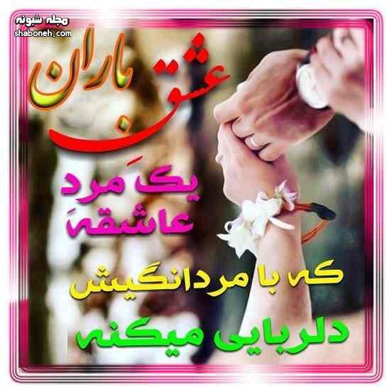 عکس نوشته اسم باران تولدت مبارک   عکس پروفایل عاشقانه اسم باران