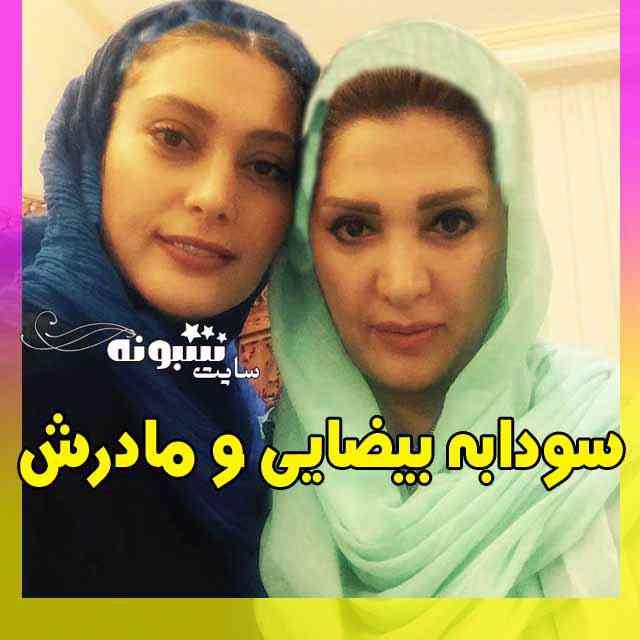 عکس مادر سودابه بیضایی بازیگر و همسرش + اینستاگرام و عکس پاهای سودابه بیضایی بی حجاب