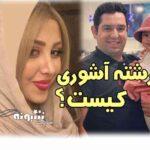 بیوگرافی فرشته آشوری همسر محمدرضا احمدی گزارشگر فوتبال