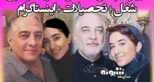 بیوگرافی دلربا نوذری دختر ایرج نوذری و همسرش کیست + اینستاگرام و ویکی پدیا