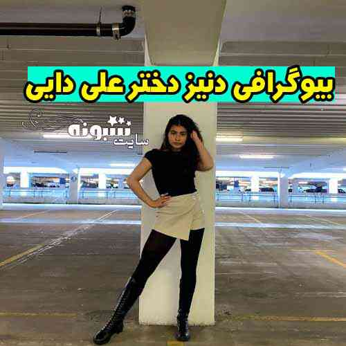 بیوگرافی دنیز دایی دختر علی دایی + عکس جدید و اینستاگرام و محل زندگی