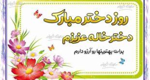 متن تبریک روز دختر به دخترخاله و دختر دایی و دخترعمو و دخترعمه +عکس