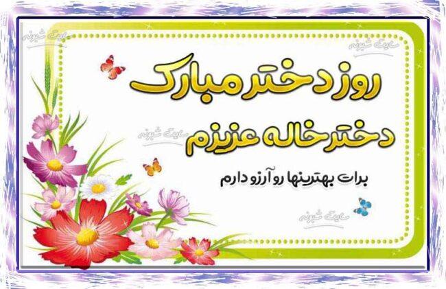 متن تبریک روز دختر به دخترخاله +عکس تبرکی روز دختر 1400 برای دختر خاله