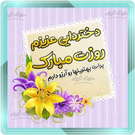 متن تبریک روز دختر به دختر دایی + عکس دختر دایی روزت مبارک و عکس نوشته تبریک روز دختر برای دایی