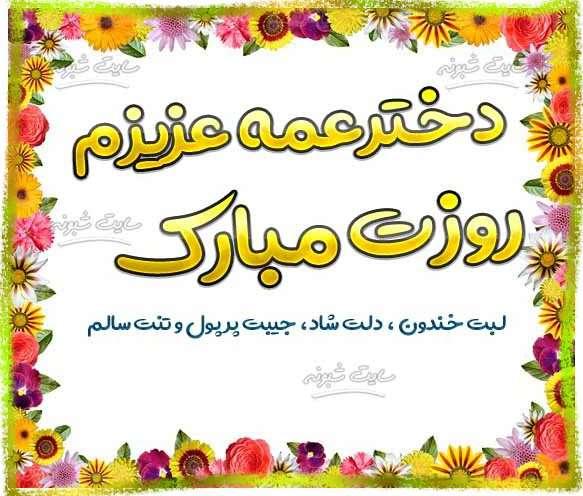 متن تبریک روز دختر به دخترعمه + عکس دختر عمه روزت مبارک و عکس نوشته تبریک روز دختر برای دختر عمه
