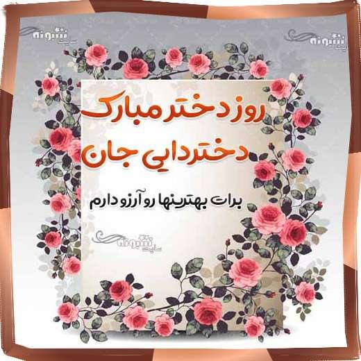 متن تبریک روز دختر به دختردایی + عکس دختر دایی روزت مبارک و عکس نوشته تبریک روز دختر برای دختر دایی