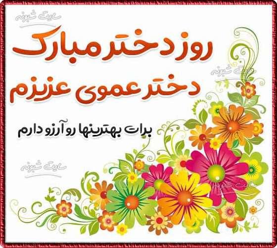 متن تبریک روز دختر به دخترعمو + عکس دختر عمو روزت مبارک و عکس نوشته تبریک روز دختر برای دختر عمو