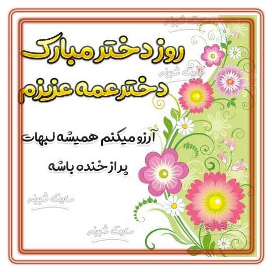 متن تبریک روز دختر به دخترعمه + عکس دختر عمه روزت مبارک و عکس نوشته تبریک روز دختر برای دخترعمه