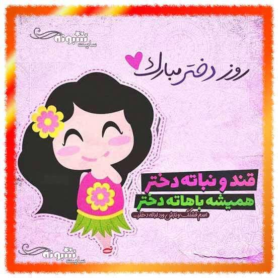 متن تبریک روز دختر به انگلیسی و ترجمه فارسی + عکس نوشته استوری و استیکر