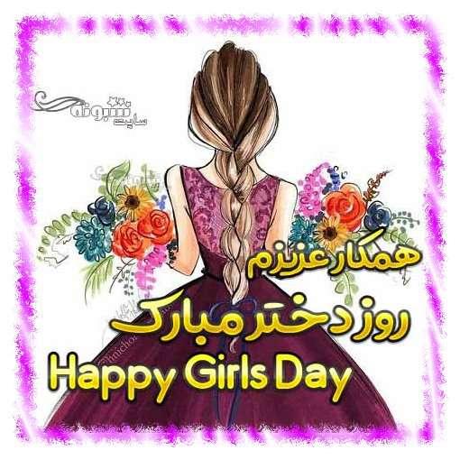 متن و پیام تبریک روز دختر 1400 به همکار و رفیق +عکس استوری روز دختر مبارک برای همکار
