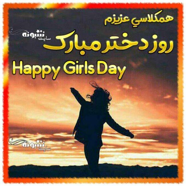 متن و پیام تبریک روز دختر 1400 به همکار و همکلاسی و رفیق +عکس استوریروز دختر مبارک برای همکار
