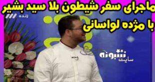 اربعین شیطون بلا سید بشیر حسینی و مژده لواسانی (فیلم)