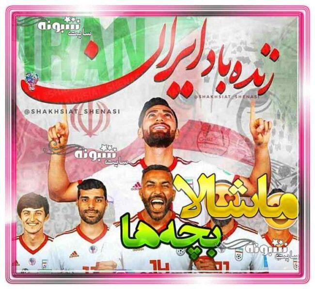 عکس پروفایل تبریک پیروزی و برد تیم ملی فوتبال ایران برای اینستاگرام و استوری