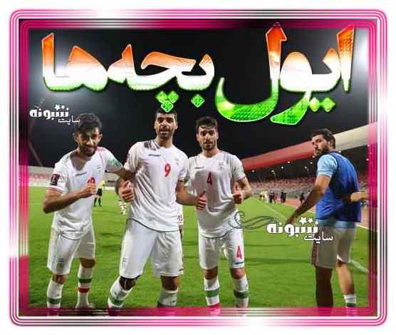 عکس تبریک پیروزی و برد تیم ملی فوتبال ایران برای استوری و پست اینستاگرام