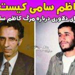 کاظم سامی کیست ماجرای قتل کاظم سامی کرمانی و ارتباط با احمدی نژاد