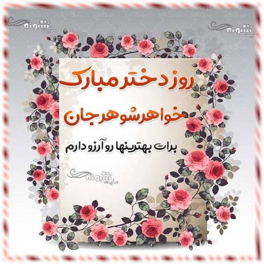 متن و پیام تبریک روز دختر 1400 به خواهر شوهر + عکس نوشته و استوری برای خواهر شوهرجان روز دختر مبارک
