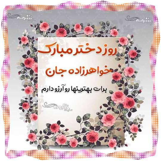 متن تبریک روز دختر به خواهرزاده + عکس نوشته و استوری روز دختر 1400
