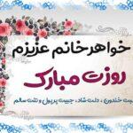 متن تبریک روز دختر به خواهر زن (خواهرخانم) + عکس نوشته و استوری