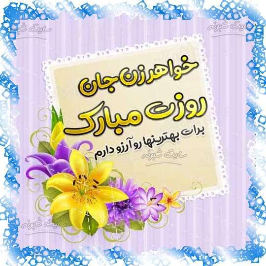 متن تبریک روز دختر 1400 به خواهر زن (خواهرخانم) + عکس نوشته و استوری خواهر شوهر عزیزم روز دختر مبارک
