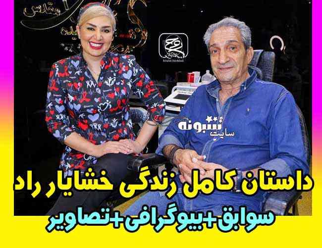 بیوگرافی خشایار راد بازیگر و همسرش و فرزندان + عکس و اینستاگرام و سن