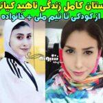 بیوگرافی ناهید کیانی تکواندوکار المپیکی ایران + عکس و اینستاگرام
