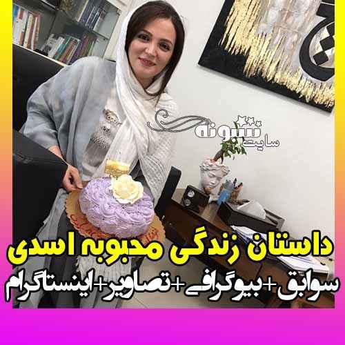 بیوگرافی محبوبه اسدی بازیگر سریال کلبه ای در مه و همسرش +اینستاگرام ویکی پدیا