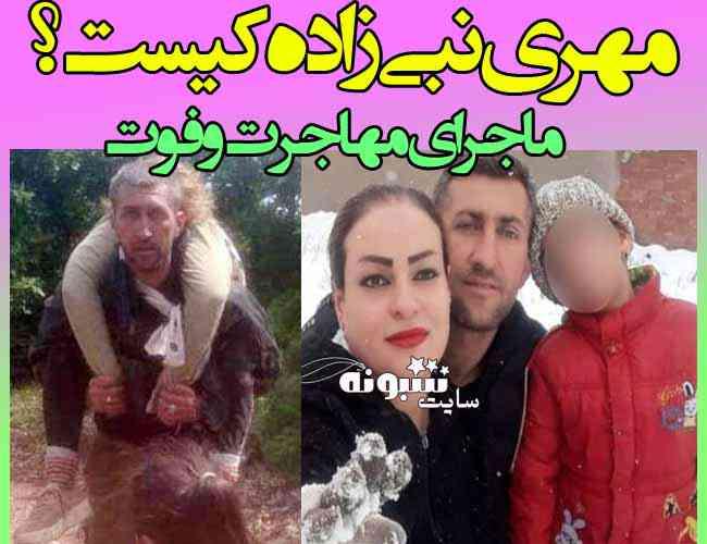 بیوگرافی مهری نبی زاده پناهجوی ایرانی و همسرش کیست +اینستاگرام