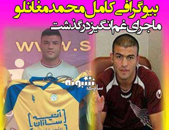 بیوگرافی و علت درگذشت محمد مغانلو بازیکن سابق تیم پرسپولیس + اینستاگرام