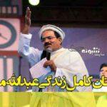 بیوگرافی عبدالله مقری آوازخوان افغانستان و همسرش + آهنگ های و درگذشت
