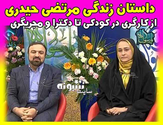 بیوگرافی مرتضی حیدری مجری و همسرش زهره کاظمی + عکس و اینستاگرام