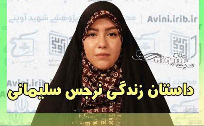 بیوگرافی نرجس سلیمانی دختر شهید سردار قاسم سلیمانی + اینستاگرام