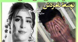 کیومرث ضرغامی نامزد نگین شیخی قاتل نگین (گلاله) شیخی کیست؟ علت قتل