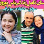 بیوگرافی یاس نوروزی بازیگر و پدر و مادر و برادر و خواهرش