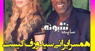 همسر ایرانی سیدورف کیست + عکس و نحوه ازدواج