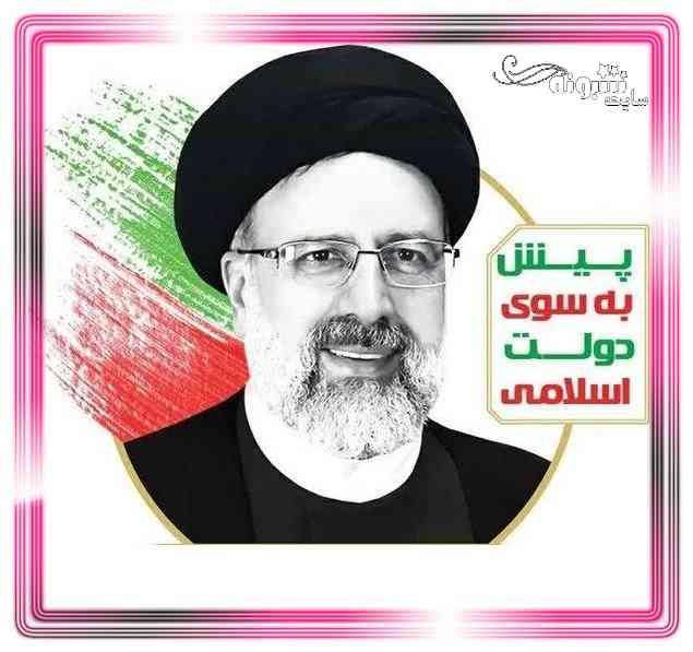 عکس پروفایل ابراهیم رئیسی پس زمینه و عکس نوشته ابراهیم رییسی