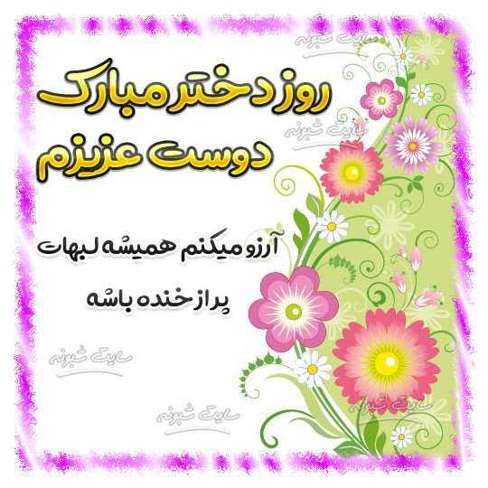 متن تبریک روز دختر به دوست و رفیق و دوستان + عکس نوشته و استوری