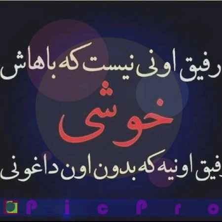 متن تبریک روز جهانی بهترین دوست به دوست صمیمی و رفیق صمیمی +عکس
