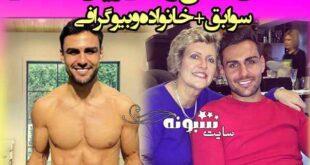 بیوگرافی رایان تفضلی بازیکن فوتبال و فوتبالیست ایرانی الاصل و پدر و مادر و همسرش +اینستاگرام و سوابق