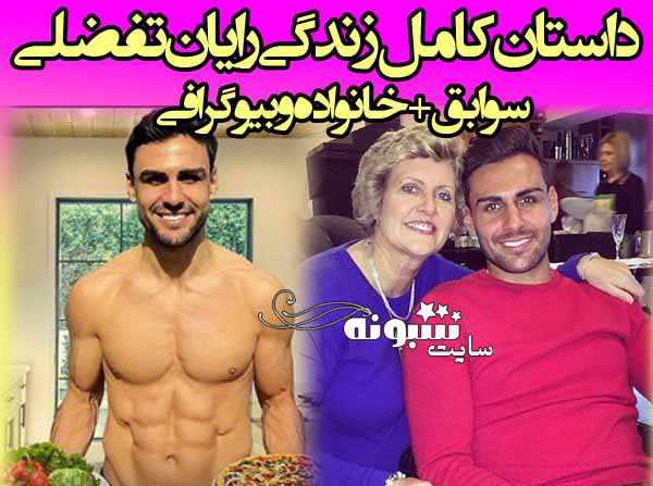 بیوگرافی رایان تفضلی (فوتبالیست) و پدر و مادر +عکس و اینستاگرام