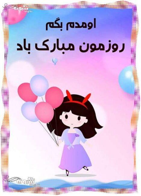 متن و استوری تبریک روز دختر به خودم و روزمون مبارک عکس نوشته پروفایل