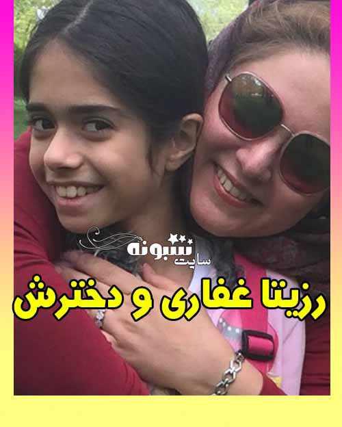 بیوگرافی رزیتا غفاری بازیگر و عکس تارا دخترش