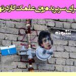 ماجرای کشف سر بریده انسان بالای علمک گاز در تهران + عکس و جزئیات