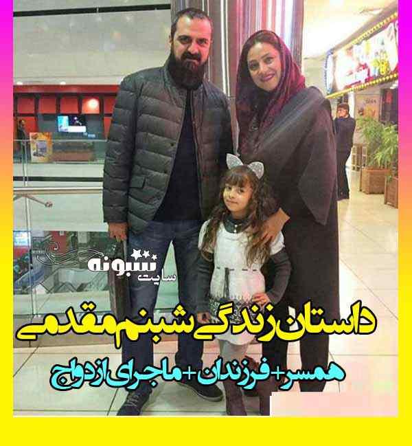 بیوگرافی شبنم مقدمی بازیگر و همسرش علیرضا آرا + سن و فرزندان و عکس و قد