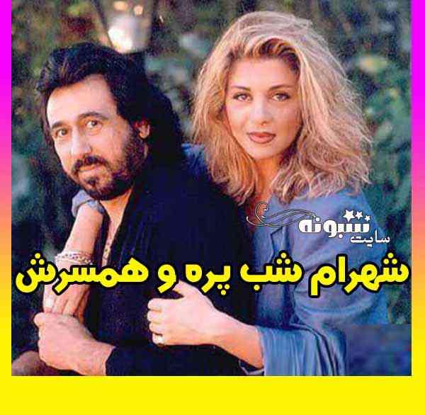 بیوگرافی شهرام شب پره و همسرش نسترن  + عکس و سن