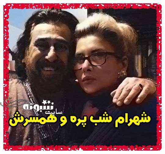 بیوگرافی شهرام شب پره و همسرش نسترن و دختر دنیا + عکس و سن