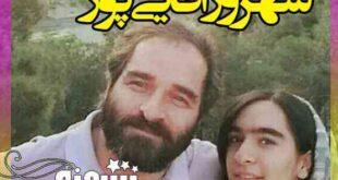 بیوگرافی شهروز آقایی پور بازیگر و همسرش + اینستاگرام و عکس و ویکی پدیا