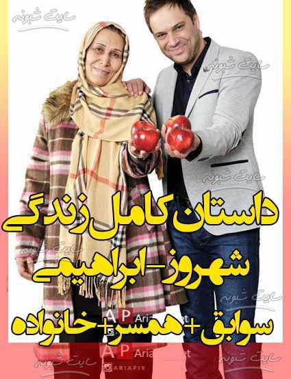 بیوگرافی شهروز ابراهیمی و مادرش و همسرش کیست ویکی پدیا و اینستاگرام و عکس