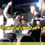 کلیپ رقص کاندیدای شورای شهر یاسوج