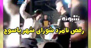 فیلم رقص نامزد شورای شهر یاسوج | کلیپ رقص کاندیدای شورای شهر یاسوج