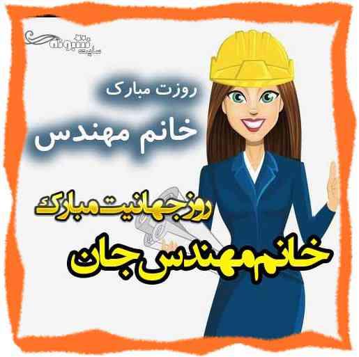 متن تبریک روز جهانی خانم مهندس ها (زنان مهندس) مبارک + عکس استوری و پروفایل